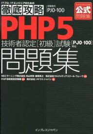 PHP5技術者認定「初級」試験問題集 試験番号PJ0-100 (ITプロ/ITエンジニアのための徹底攻略) [ 内山祥恵 ]