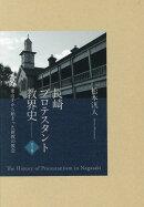 長崎プロテスタント教会史(全3巻セット)