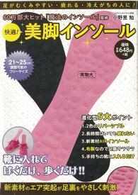 【バーゲン本】快適!美脚インソール 21〜25cm調整可能のフリーサイズ [ 小野里 勉 ]