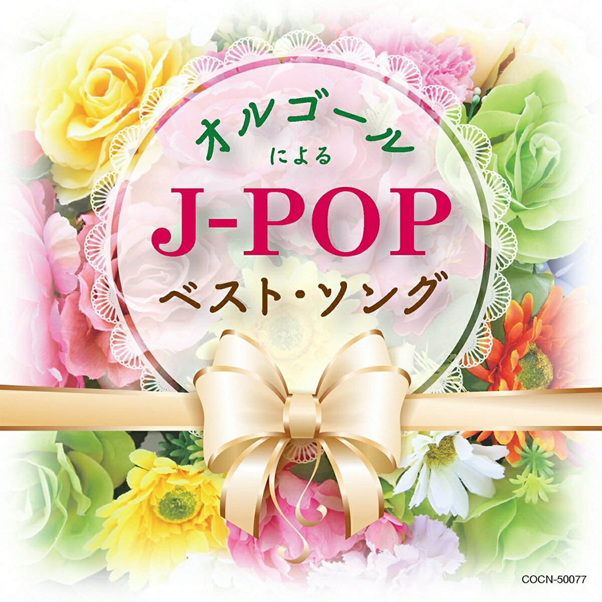 ザ・ベスト オルゴールによるJ-POPベスト・ソング [ (オルゴール) ]