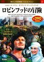 DVD>ロビンフッドの冒険 [懐かしの名作映画ベストコレクション17] (<DVD>)