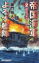 帝国海軍よろず艦隊 (2)