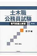 土木職公務員試験専門問題と解答(数学編)第2版