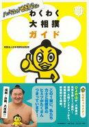 【バーゲン本】わくわく大相撲ガイドーハッキヨイ!せきトリくん