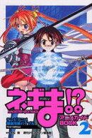 ネギま!?アニメガイドbook(2)