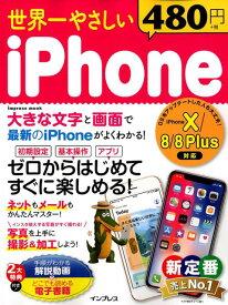 世界一やさしいiPhone 8/8 Plus/X対応 (impress mook)
