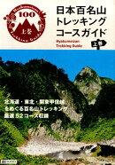 日本百名山トレッキングコースガイド(上巻)