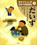 おもしろふしぎ日本の伝統食材(5)
