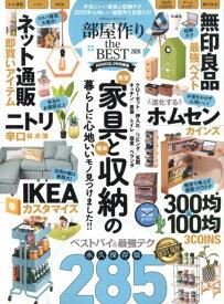 部屋作りthe BEST(2020) (100%ムックシリーズ MONOQLO特別編集)