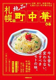 札幌の町中華 炒飯、餃子、麻婆豆腐etc 札幌のうまい町中華の名 (ぴあMOOK)