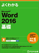 よくわかるMicrosoft Word 2016基礎