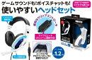 PS5用ヘッドセット『ヘッドセット5』