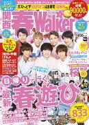 関西春Walker 2019 ウォーカームック