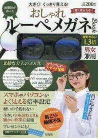 大きく!くっきり見える!出版社が作ったおしゃれルーペメガネBOOK 視野が広い1.3倍 ([バラエティ])