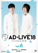 「AD-LIVE2018」第6巻(櫻井孝宏×前野智昭×鈴村健一)