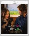 おとなの恋は、まわり道【Blu-ray】 [ ウィノナ・ライダー ]