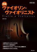 新編 ヴァイオリン&ヴァイオリニスト