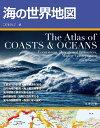 海の世界地図 [ Don Hinrichsen ]