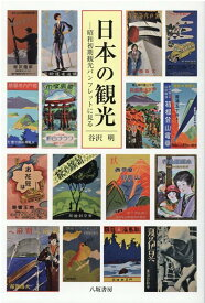 日本の観光 昭和初期観光パンフレットに見る [ 谷沢明 ]
