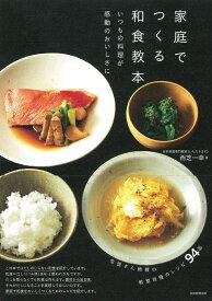 家庭でつくる和食教本 いつもの料理が感動のおいしさに [ 西芝一幸 ]