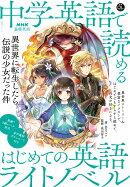 音声DL BOOK NHK基礎英語 中学英語で読める はじめての英語ライトノベル