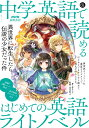 音声DL BOOK NHK基礎英語 中学英語で読める はじめての英語ライトノベル 異世界に転生したら伝説の少女だった件 (…