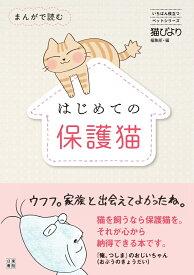 まんがで読む はじめての保護猫 [ 猫びより編集部 ]