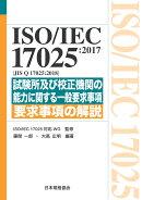 ISO/IEC 17025:2017(JIS Q 17025:2018)試験所及び校正機関の能力に関する一般要求事項 要求事項の解説