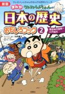 クレヨンしんちゃんのなんでも百科シリーズ 新版クレヨンしんちゃんのまんが日本の歴史おもしろブック(2)