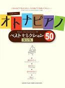 ピアノソロ オトナピアノ Best Selection50