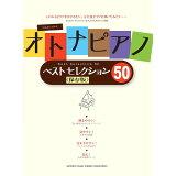 オトナピアノベストセレクション50 (ピアノソロ)