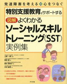 図解よくわかるソーシャルスキルトレーニング(SST)実例集 特別支援教育をサポートする 発達障害を考える・心を [ 岡田智 ]