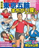 東京五輪まちがい探し