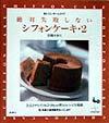 絶対失敗しないシフォンケーキ(2)