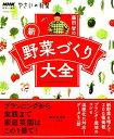 藤田智の新・野菜づくり大全 (生活実用シリーズ NHK趣味の園芸やさいの時間) [ 藤田智 ]