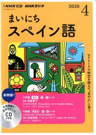 NHK CD ラジオ まいにちスペイン語 2020年4月号