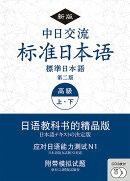 標準日本語 高級 上・下 第二版