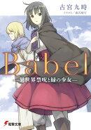 Babel -異世界禁呪と緑の少女ー