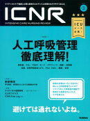 ICNR Vol.4 No.3(Intensive Care Nursing Review)