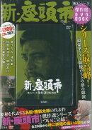 DVD>新・座頭市第3シリーズ傑作選DVD BOOK
