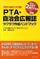 PTA・自治会広報誌ラクラク作成ハンドブック