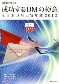 成功するDMの極意(2013) 事例で学ぶ [ 宣伝会議 ]