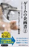 ゲームの企画書(2) 小説にも映画にも不可能な体験 (角川新書)