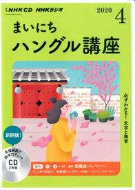 NHK CD ラジオ まいにちハングル講座 2020年4月号