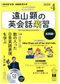NHK CD ラジオ 遠山顕の英会話楽習 2020年4月号
