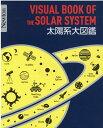 Newton 大図鑑シリーズ 太陽系大図鑑