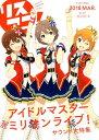 リスアニ!(vol.32.1(2018 M) 「アイドルマスター」音楽大全永久保存版 5 (M-ON!ANNEX)