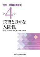 読書と豊かな人間性 (探究 学校図書館学第4巻)
