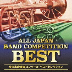 オザワ部長presents全日本吹奏楽コンクールベストセレクション [ (V.A.) ]