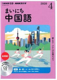 NHK CD ラジオ まいにち中国語 2020年4月号